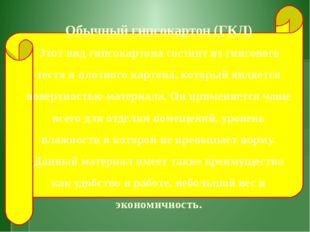 Обычный гипсокартон (ГКЛ) Этот вид гипсокартона состоит из гипсового теста и