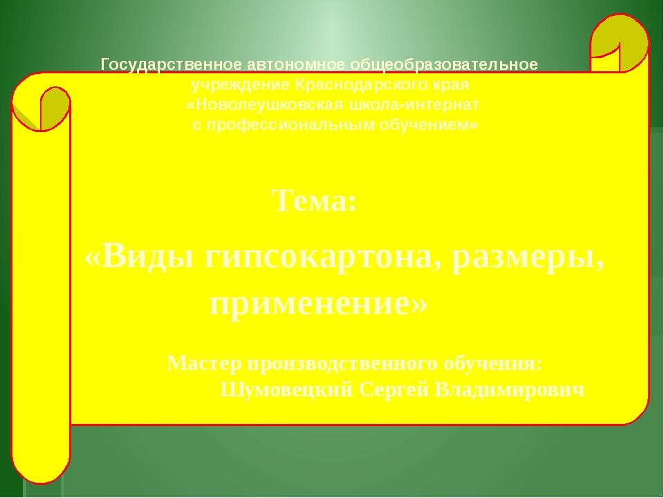 Государственное автономное общеобразовательное учреждение Краснодарского кра...