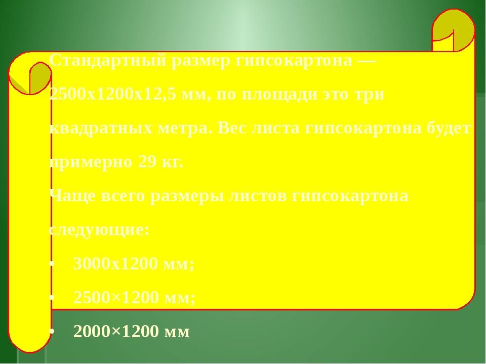 Стандартный размер гипсокартона — 2500х1200х12,5 мм, по площади это три квад...