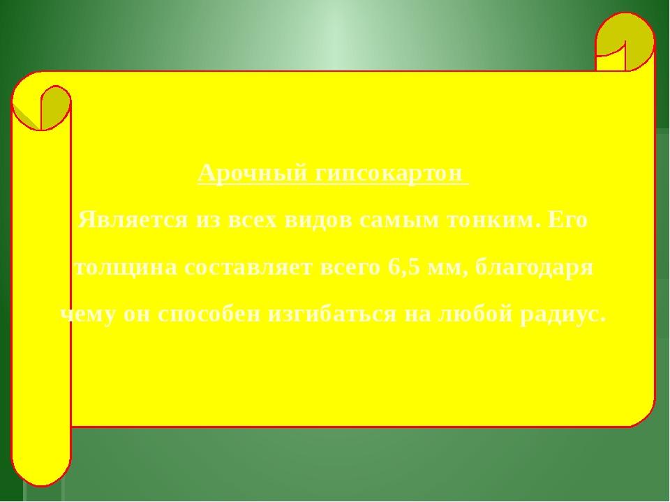 Арочный гипсокартон Является из всех видов самым тонким. Его толщина соста...