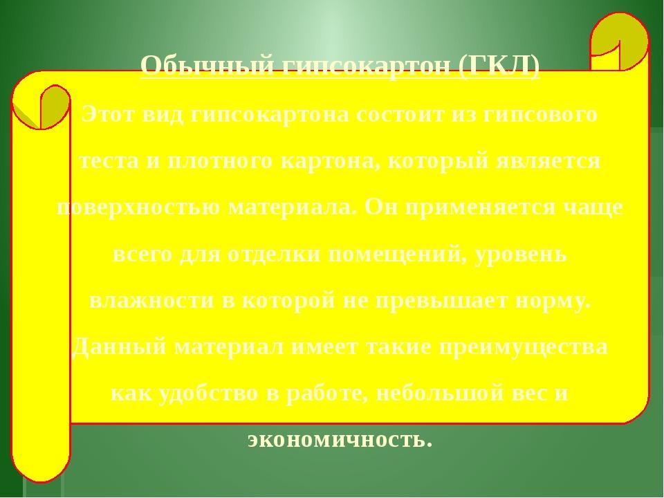 Обычный гипсокартон (ГКЛ) Этот вид гипсокартона состоит из гипсового теста и...