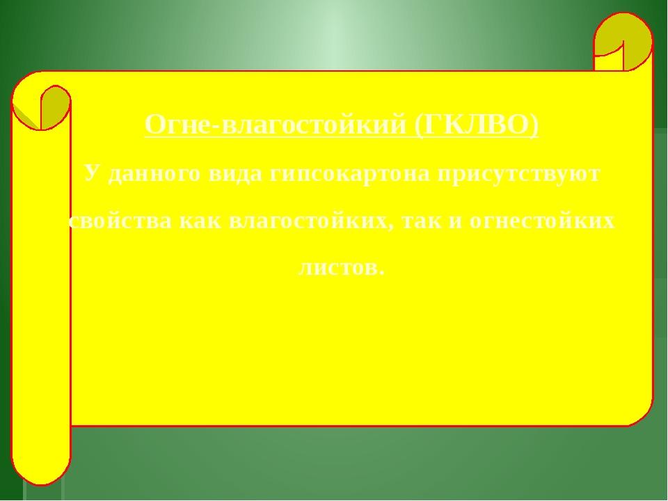 Огне-влагостойкий (ГКЛВО) У данного вида гипсокартона присутствуют свойства...