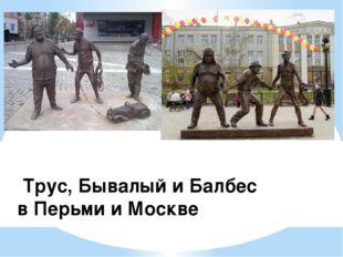 Трус, Бывалый и Балбес в Перьми и Москве