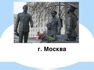 г. Москва