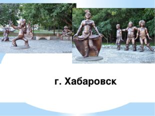 г. Хабаровск