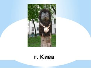 г. Киев