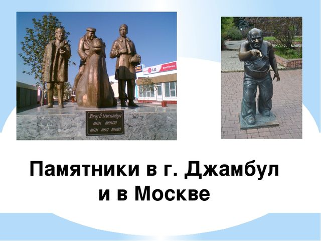 Памятники в г. Джамбул и в Москве