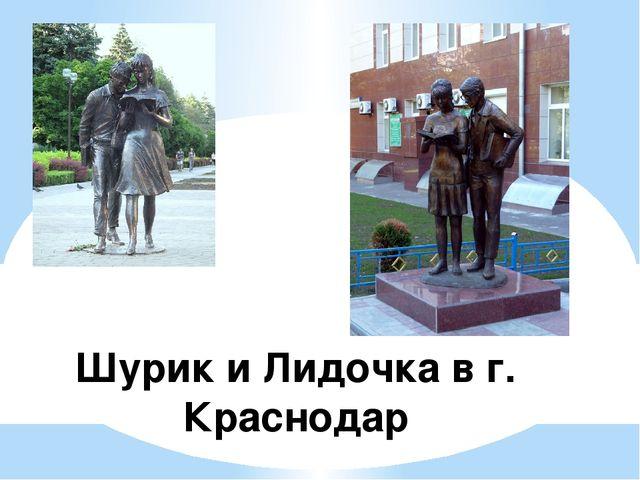 Шурик и Лидочка в г. Краснодар