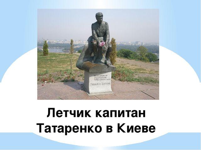 Летчик капитан Татаренко в Киеве