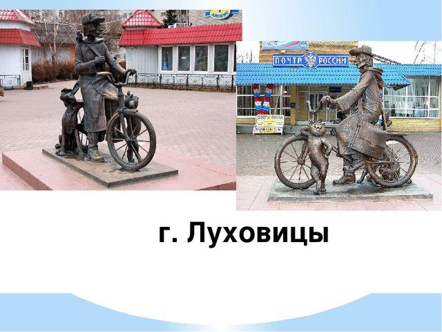 г. Луховицы