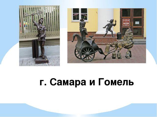 г. Самара и Гомель