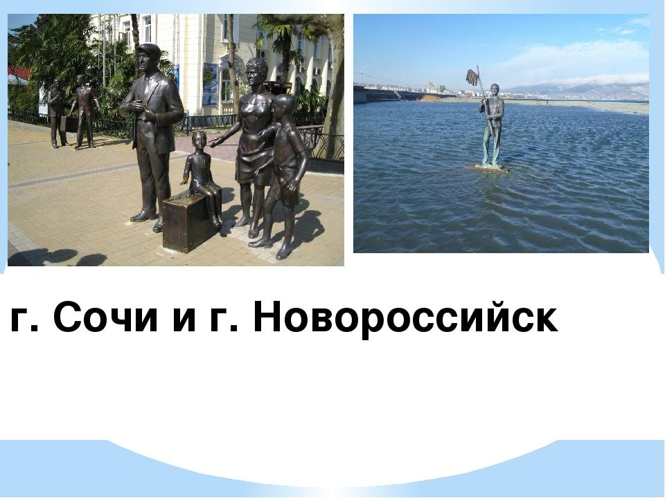 г. Сочи и г. Новороссийск