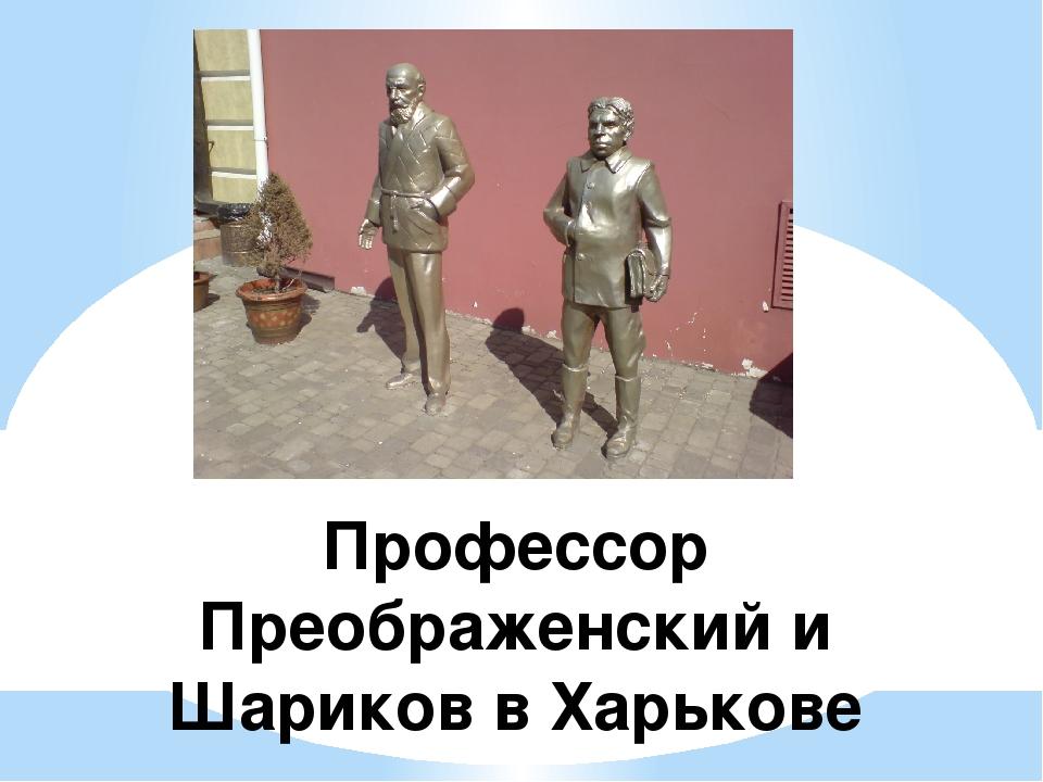 Профессор Преображенский и Шариков в Харькове