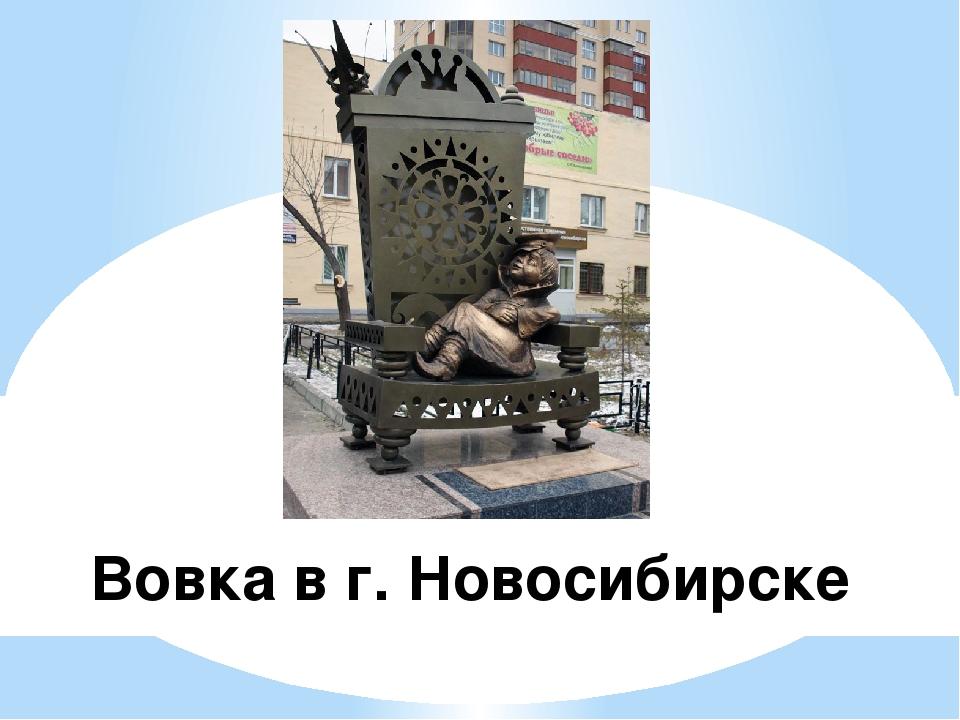 Вовка в г. Новосибирске