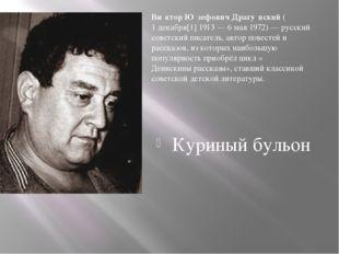 Ви́ктор Ю́зефович Драгу́нский (1 декабря[1] 1913— 6 мая 1972)— русский сове
