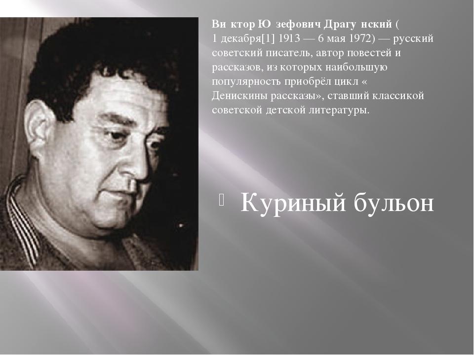 Ви́ктор Ю́зефович Драгу́нский (1 декабря[1] 1913— 6 мая 1972)— русский сове...