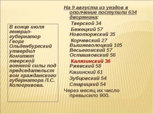 На 9 августа из уездов в ополчение поступили 634 дворянина: Тверской 34 Бежец