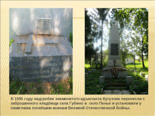 В 1985 году надгробие знаменитого адъютанта Кутузова перенесли с заброшенного