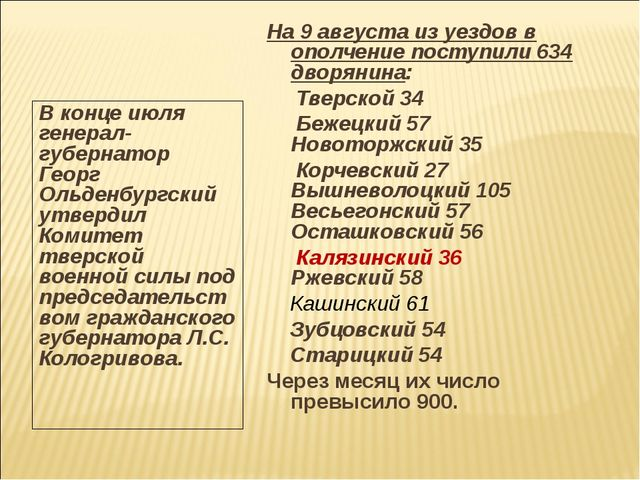 На 9 августа из уездов в ополчение поступили 634 дворянина: Тверской 34 Бежец...