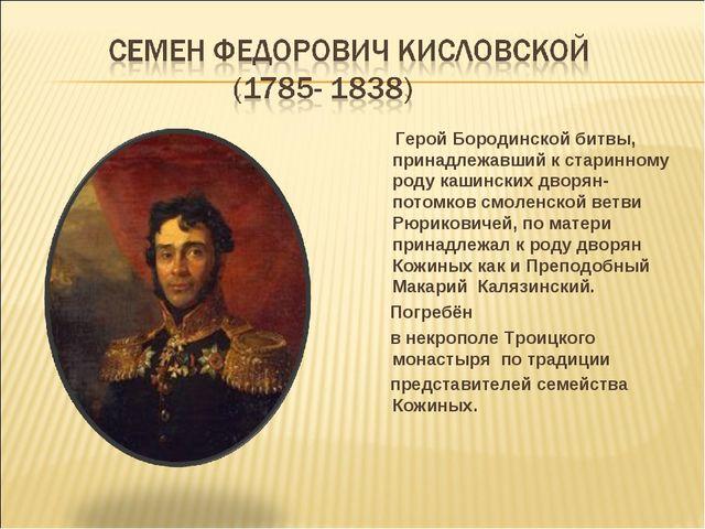 Герой Бородинской битвы, принадлежавший к старинному роду кашинских дворян-п...