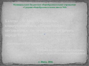 Для учащихся 8-11 классов Составлено: Ордина Анна Сергеевна, педагог дополни
