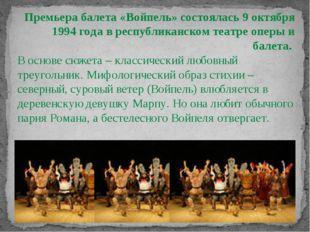 Премьера балета «Войпель» состоялась 9 октября 1994 года в республиканском те