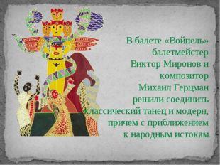В балете «Войпель» балетмейстер Виктор Миронов и композитор Михаил Герцман ре