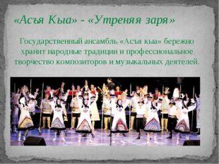 Государственный ансамбль «Асъя кыа» бережно хранит народные традиции и профес