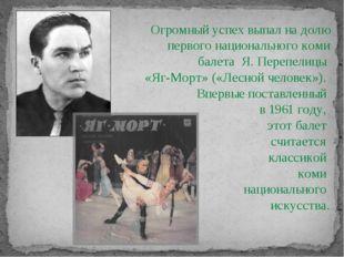 Огромный успех выпал на долю первого национального коми балета Я. Перепелицы