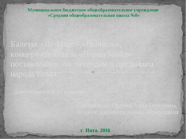 Для учащихся 8-11 классов Составлено: Ордина Анна Сергеевна, педагог дополни...