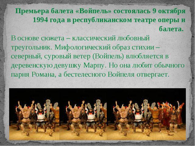 Премьера балета «Войпель» состоялась 9 октября 1994 года в республиканском те...