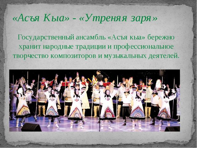 Государственный ансамбль «Асъя кыа» бережно хранит народные традиции и профес...