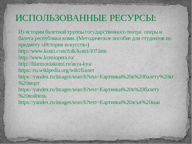 ИСПОЛЬЗОВАННЫЕ РЕСУРСЫ: Из истории балетной труппы государственного театра оп...