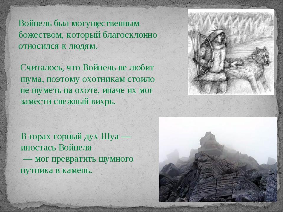 Войпель был могущественным божеством, который благосклонно относился к людям....