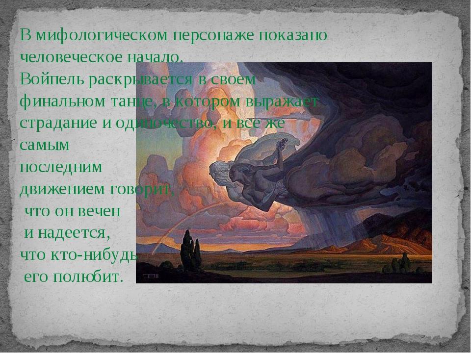 В мифологическом персонаже показано человеческое начало. Войпель раскрывается...