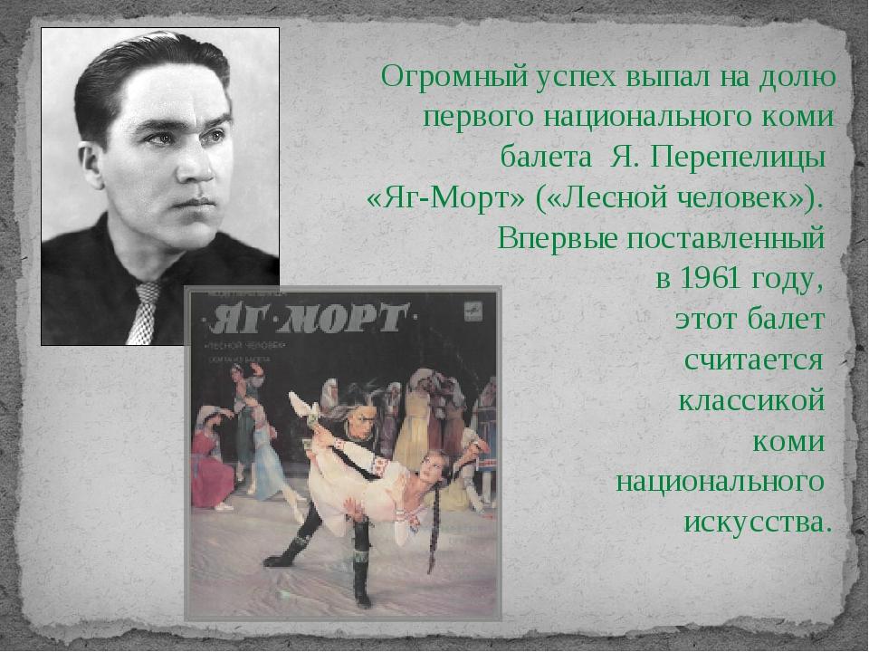Огромный успех выпал на долю первого национального коми балета Я. Перепелицы...