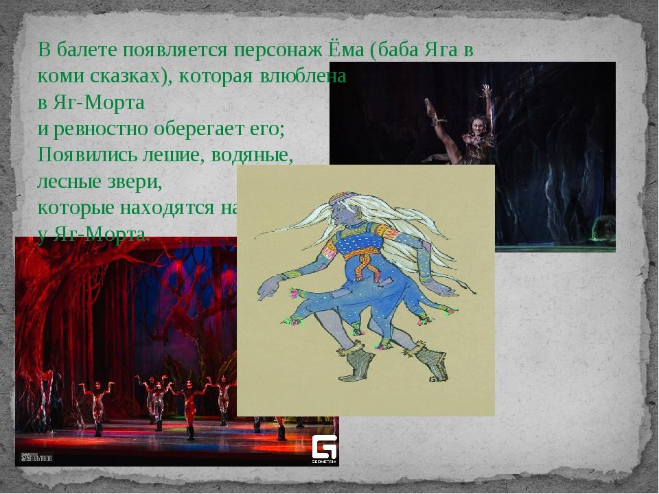 В балете появляется персонаж Ёма (баба Яга в коми сказках), которая влюблена...