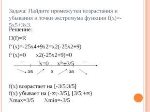 Задача: Найдите промежутки возрастания и убывания и точки экстремума функции