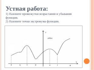 Устная работа: 1) Назовите промежутки возрастания и убывания функции. 2) Назо