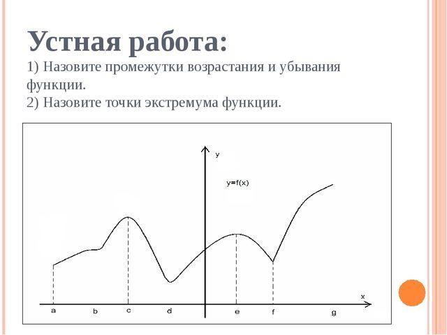 Устная работа: 1) Назовите промежутки возрастания и убывания функции. 2) Назо...