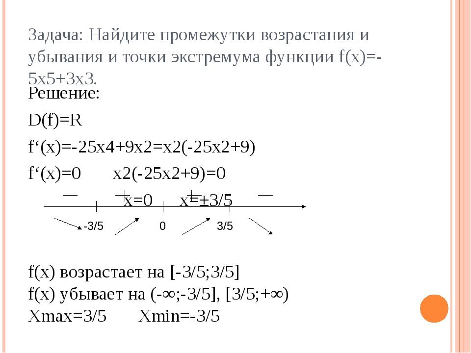 Задача: Найдите промежутки возрастания и убывания и точки экстремума функции...