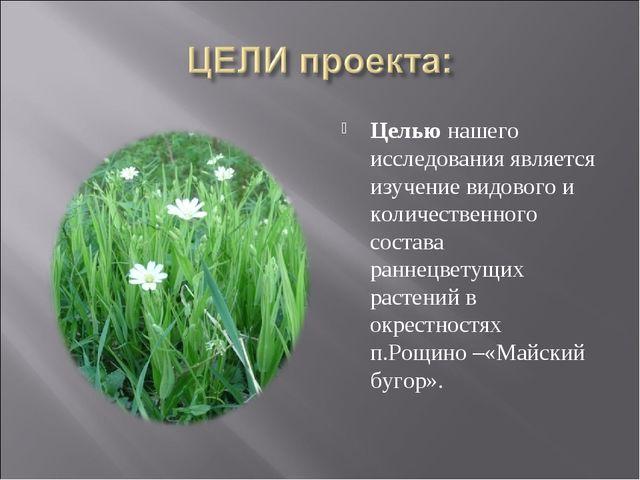 Целью нашего исследования является изучение видового и количественного состав...