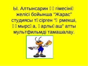 """Ы. Алтынсарин әңгімесінің желісі бойынша """"Жарас"""" студиясы түсірген """"Өрмекші,"""