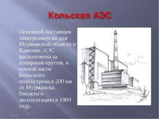 Основной поставщик электроэнергии для Мурманской области и Карелии. АЭС распо
