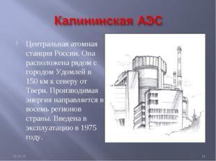 Центральная атомная станция России. Она расположена рядом с городом Удомлей в