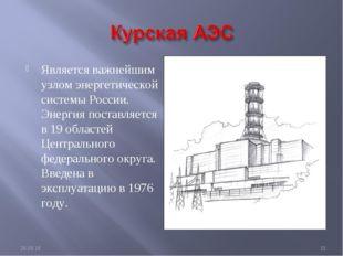 Является важнейшим узлом энергетической системы России. Энергия поставляется