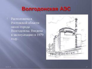 Расположена в Ростовской области около города Волгодонска. Введена в эксплуат