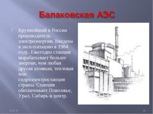 Крупнейший в России производитель электроэнергии. Введена в эксплуатацию в 19