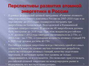 В рамках федеральной целевой программы «Развитие атомного энергопромышленного