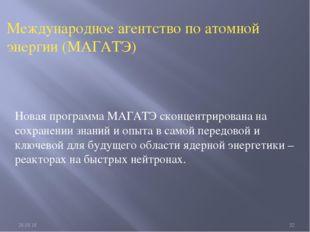 * * Новая программа МАГАТЭ сконцентрирована на сохранении знаний и опыта в са